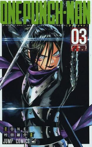 Manga One Punch Man Vol 3 Japanese Ver Kyou Hobby Shop