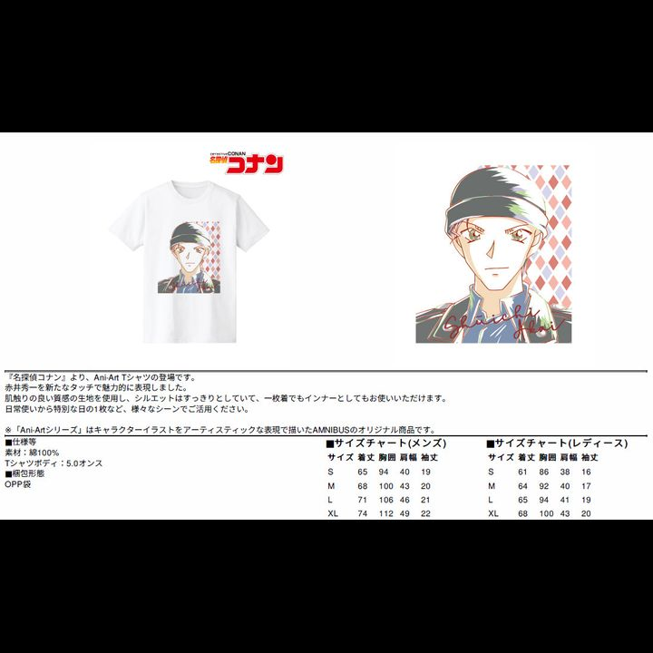 Detective Conan Ani-Art T-shirt Vol. 2 Akai Shuichi (Ladies S/M/L/XL Size)
