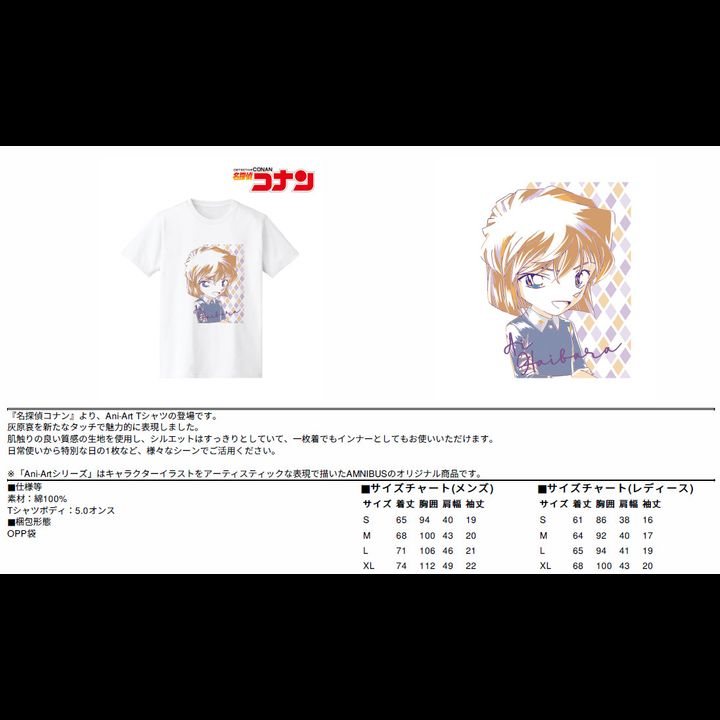 Detective Conan Ani-Art T-shirt Vol. 2 Haibara Ai (Mens S/M/L/XL Size)