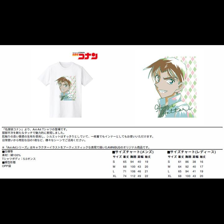 Detective Conan Ani-Art T-shirt Vol. 2 Hattori Heiji (Ladies S/M/L/XL Size)