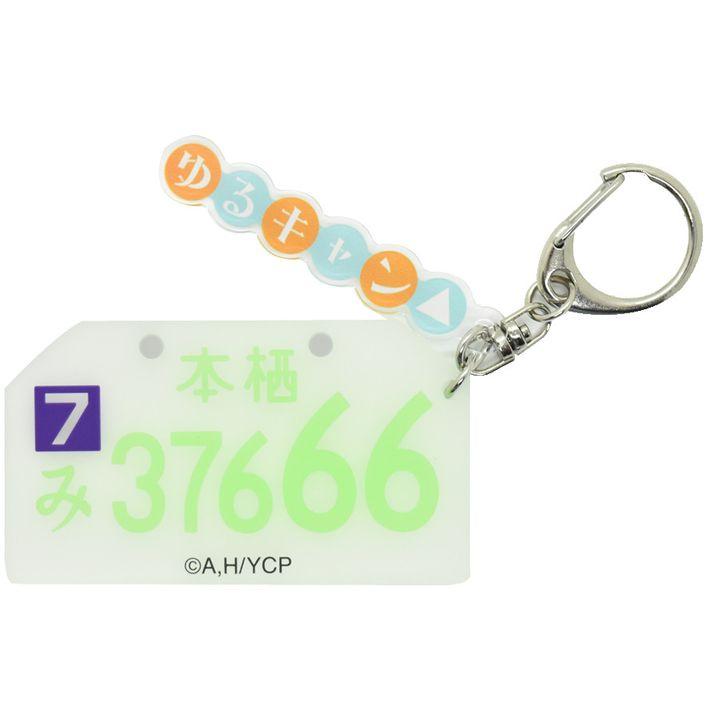 Yurucamp Shima Rin Number Plate Rubber Key Chain