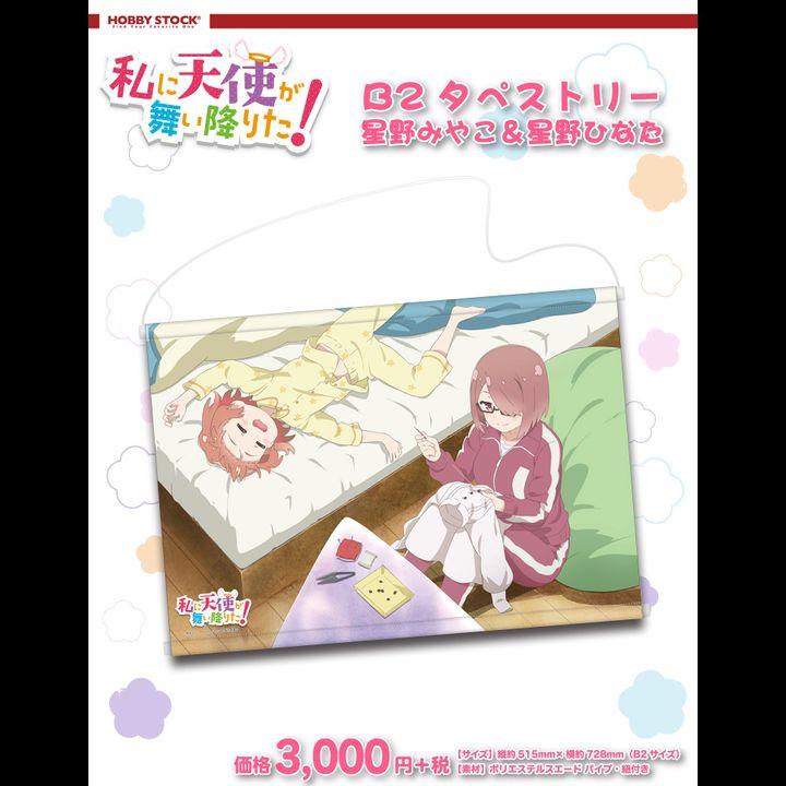 Wataten!: An Angel Flew Down to Me B2 Tapestry Hoshino Miyako & Hoshino Hinata (72x51cm)