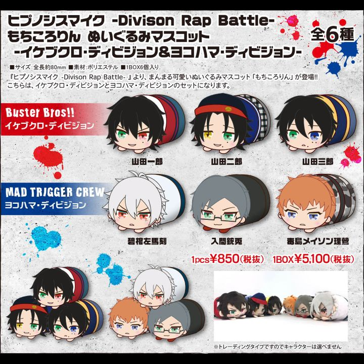 Hypnosismic -Division Rap Battle- Mochikororin Plush Mascot -Ikebukuro Division & Yokohama Division-1 [SET OF 6]