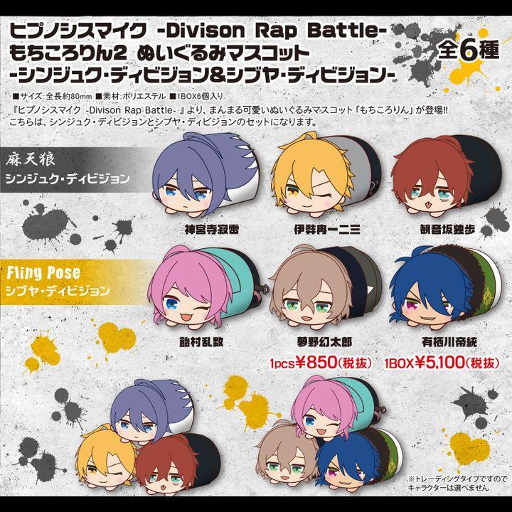 Hypnosismic -Division Rap Battle- Mochikororin Plush Mascot -Shinjuku Division & Shibuya Division- [SET OF 6]
