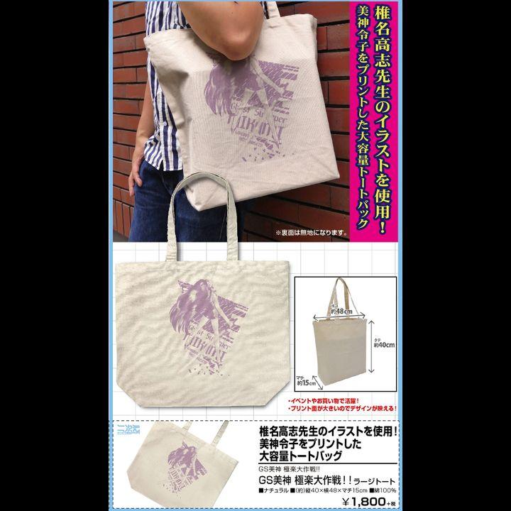 Ghost Sweeper MIKAMI Gokuraku Daisakusen!! Ghost Sweeper MIKAMI Gokuraku Daisakusen!! Large Tote Bag Natural