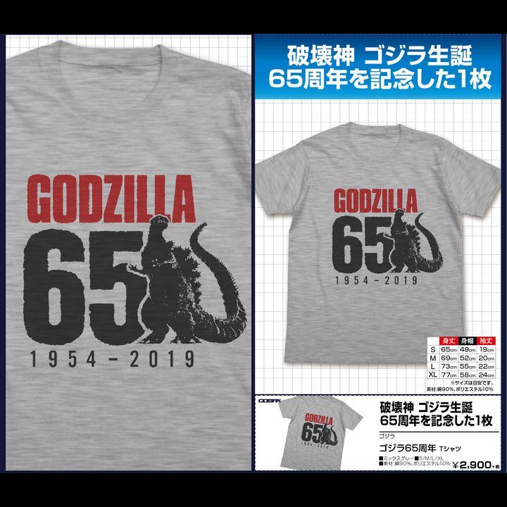 Godzilla Godzilla 65th Anniversary T-shirt Mix Gray (S/M/L/XL Size)