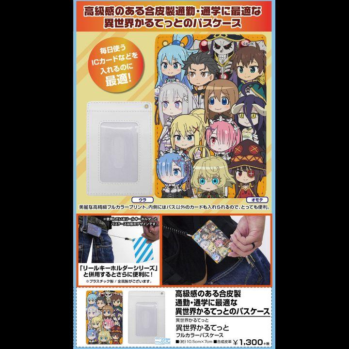 Isekai Quartet Isekai Quartet Full Color Pass Case