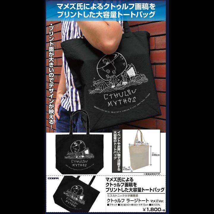 Miskatonic University Store Cthulhu Large Tote Bag Mames Ver. Black