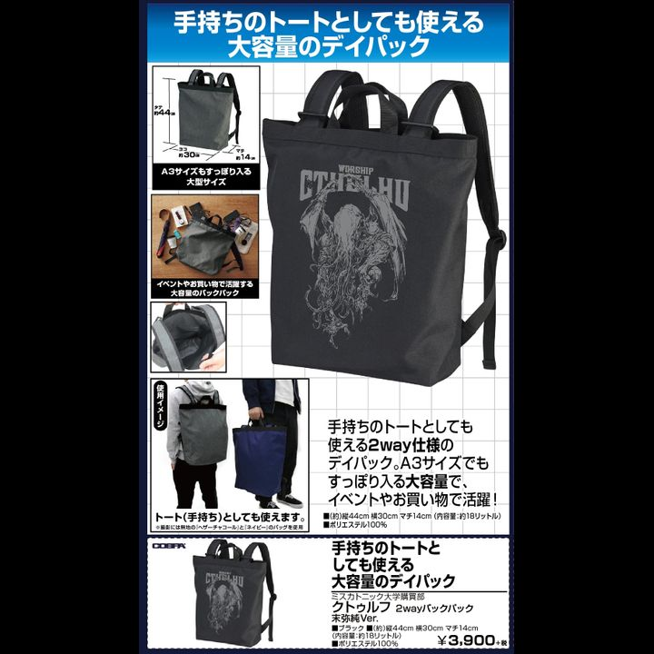Miskatonic University Store Cthulhu 2way Backpack Suemi Jun Ver. Black