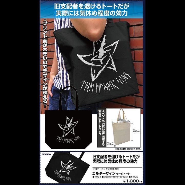 Miskatonic University Store The Elder Sign Large Tote Bag Black
