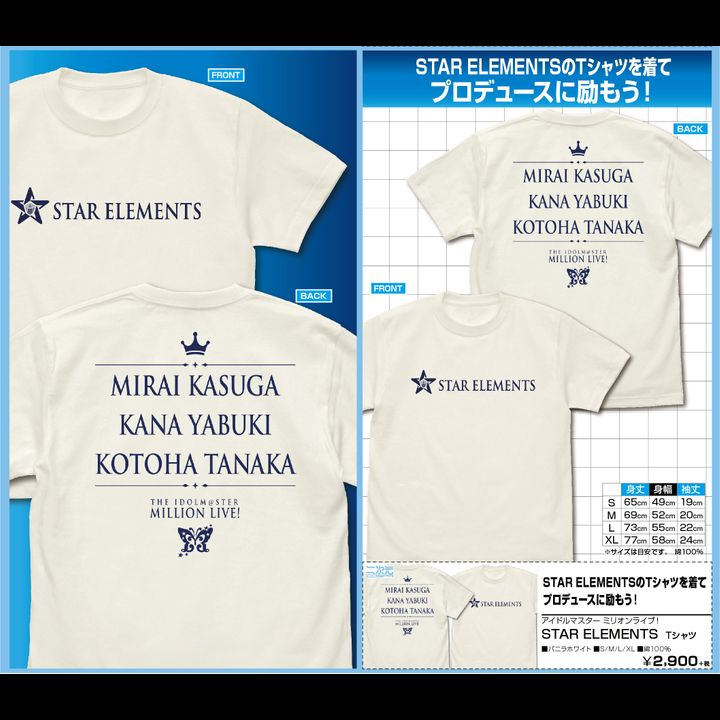 The Idolmaster Million Live! STAR ELEMENTS T-shirt Vanilla White (S/M/L/XL Size)