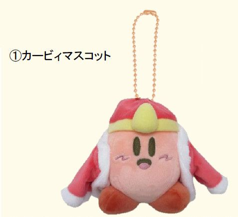 Kirby's Dream Land Pupupu Friends Kirby Mascot (12cm)