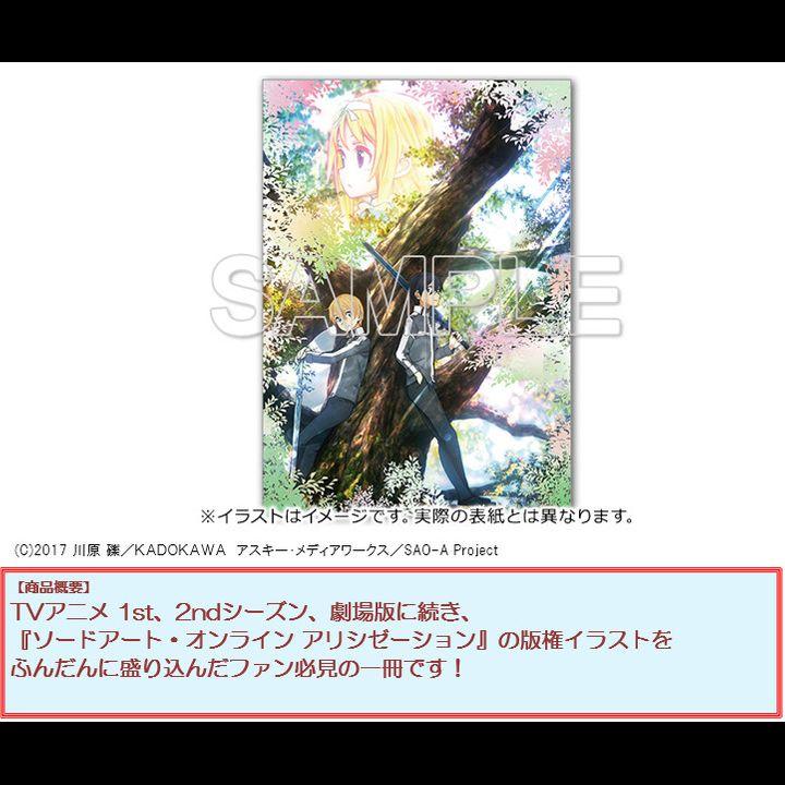 Sword Art Online -Alicization-  Copyright Illustration Works (Book)