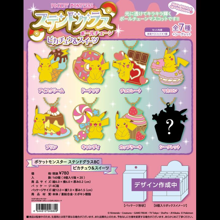 Pokemon  Stained Glass Ball Chain Pikachu & Sweets [SET OF 8]