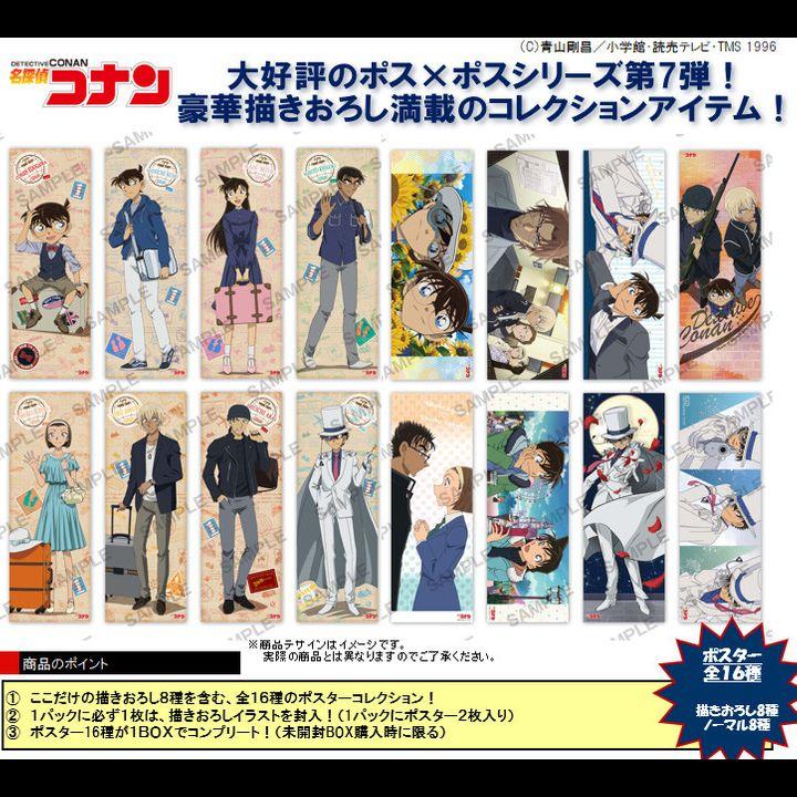 Detective Conan  Pos x Pos Collection Vol. 7 [SET OF 8]