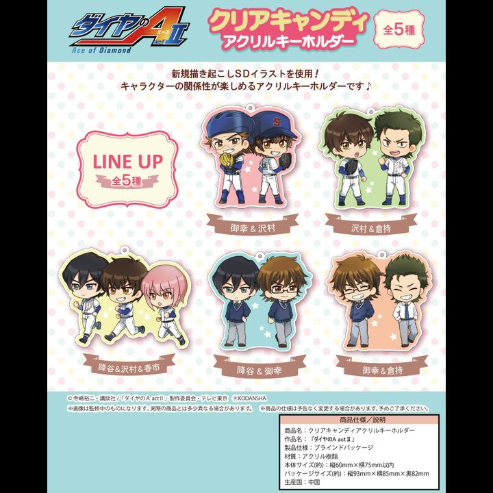 Ace of Diamond act II  Clear Candy Acrylic Key Chain [SET OF 5]