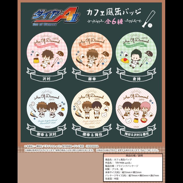 Ace of Diamond act II  Cafe Style Can Badge [SET OF 6]