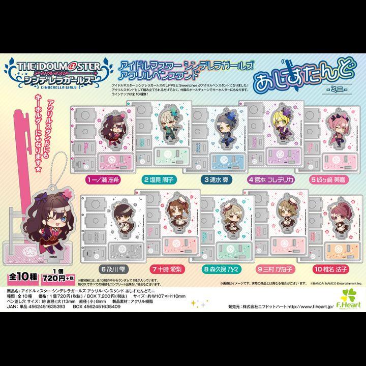 Eformed The Idolmaster Cinderella Girls Kimetto! Ashistand Mini [SET OF 10]