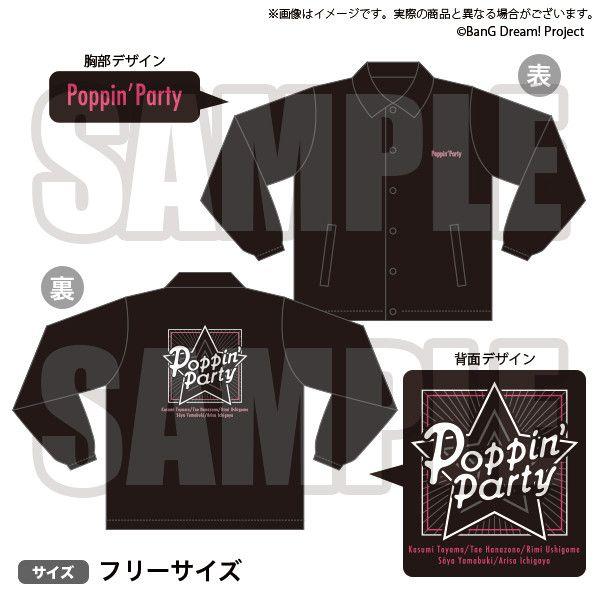BanG Dream! Poppin'Party Coach jacket