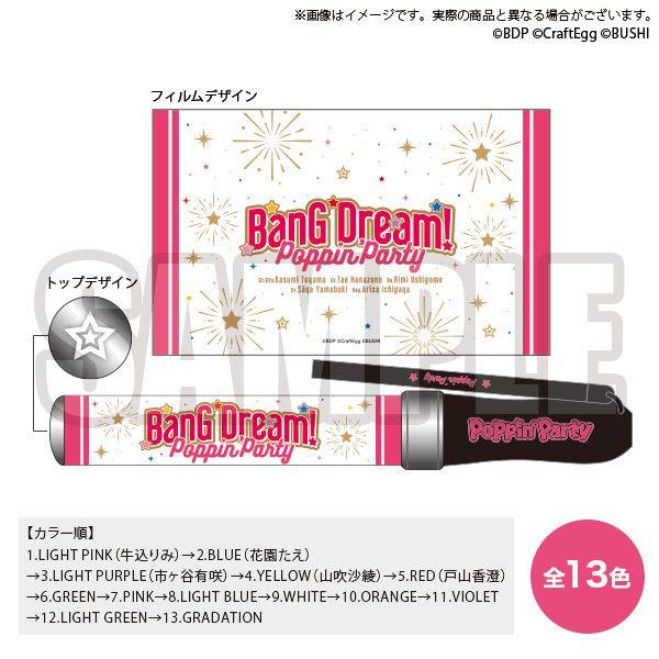 BanG Dream! Poppin'Party Ligh Stick Dreamers Blade Ver.
