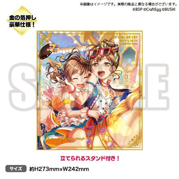 NO GIRL NO CRY Poppin'Party Shikishi Tae Hanazono