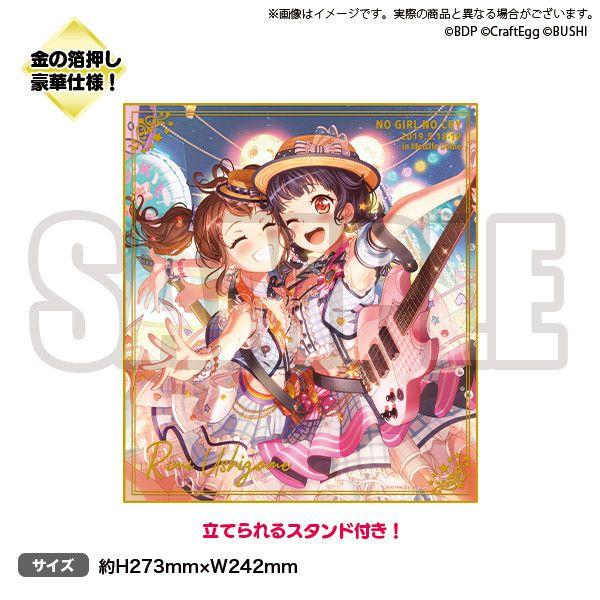 NO GIRL NO CRY Poppin'Party Shikishi Rimi Ushigome