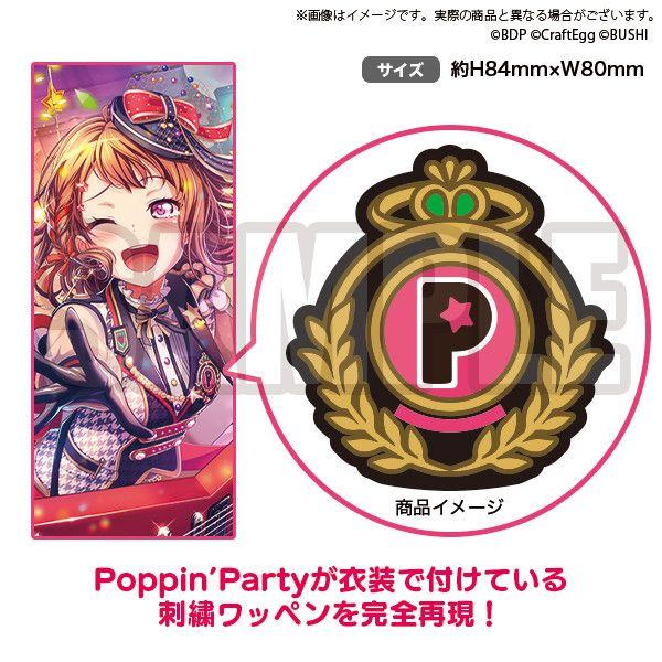 BanG Dream! Badge Poppin'Party