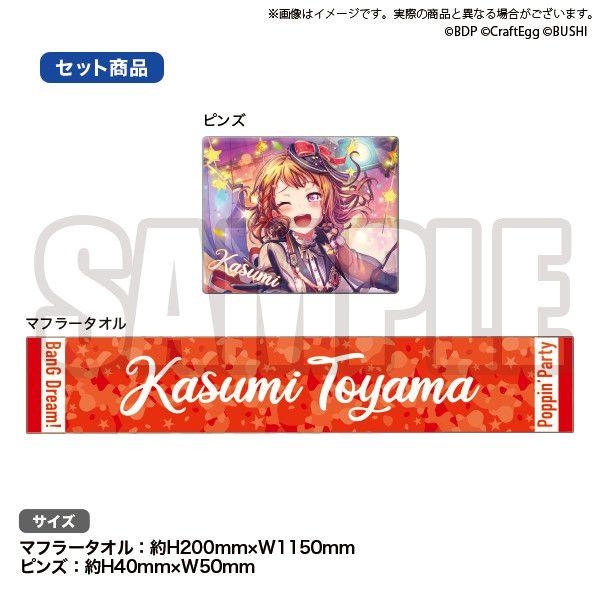 BanG Dream! Poppin'Party Towel & Pins Set Toyama Kasumi