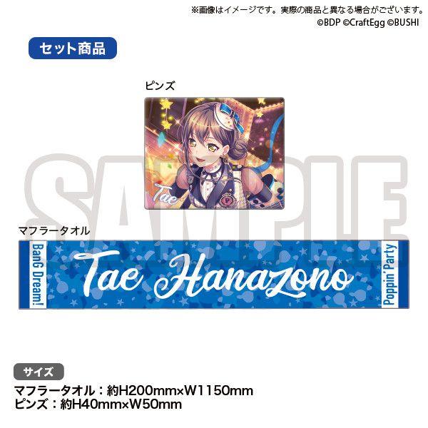 BanG Dream! Poppin'Party Towel & Pins Set Tae Hanazono