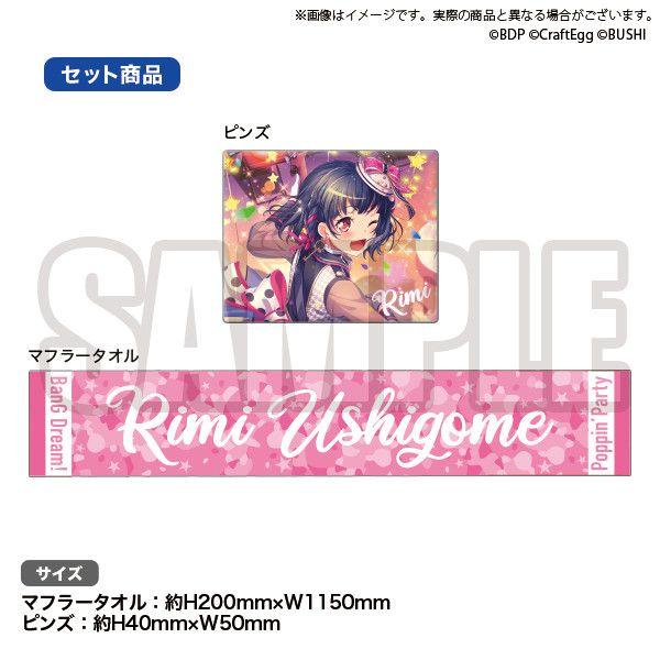 BanG Dream! Poppin'Party Towel & Pins Set Rimi Ushigome