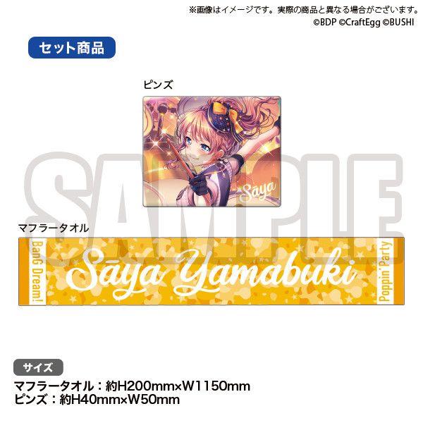 BanG Dream! Poppin'Party Towel & Pins Set Saaya Yamabuki