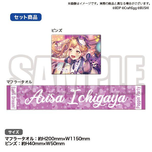 BanG Dream! Poppin'Party Towel & Pins Set Arisa Ichigaya