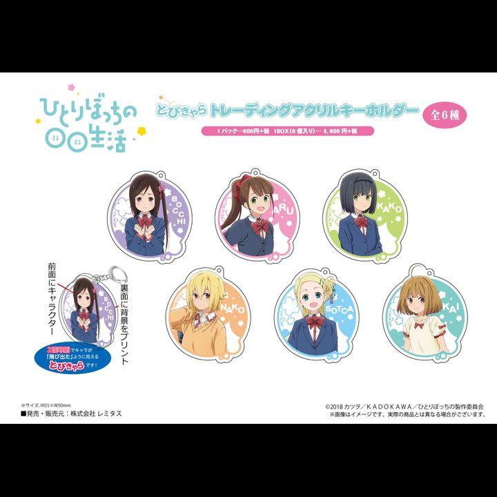 Hitori Bocchi no Marumaru Seikatsu Tobichara Trading Acrylic Key Chain [SET OF 6]