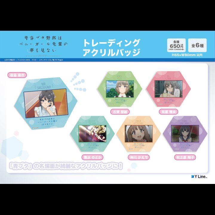 Seishun Buta Yaro wa Bunny Girl-senpai no Yume wo Minai Trading Acrylic Badge [SET OF 6]