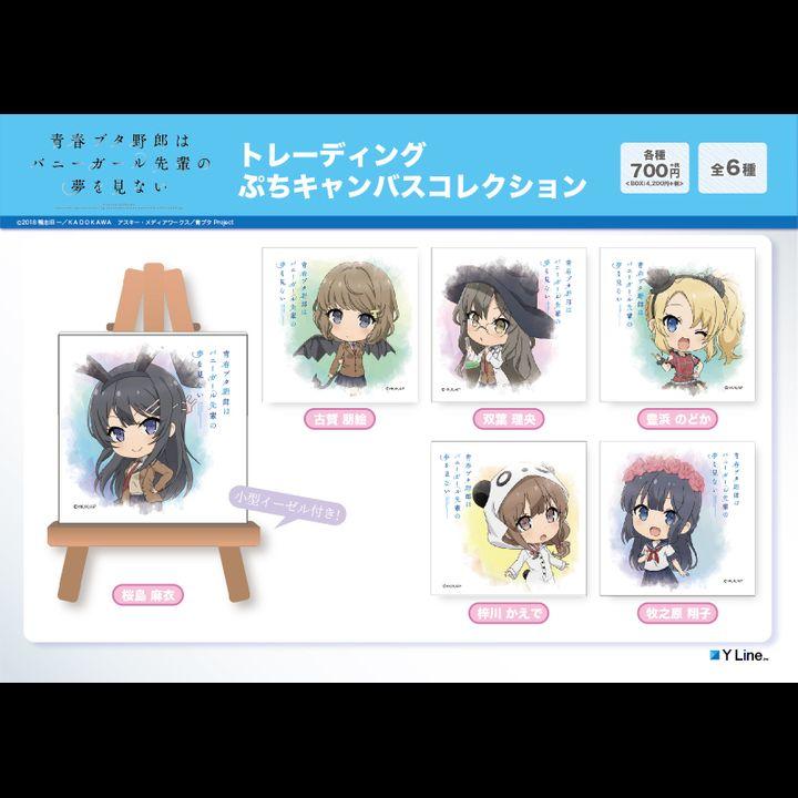 Seishun Buta Yaro wa Bunny Girl-senpai no Yume wo Minai Trading Petit Canvas Collection [SET OF 6]