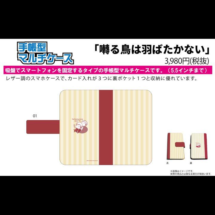 Book Type Multi Case Twittering Birds Never Fly 01 Yashiro & Doumeki  (15.3x8.7cm)