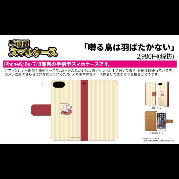 Book Type Smartphone Case for iPhone6/6S/7/8 Twittering Birds Never Fly 01 Yashiro & Doumeki