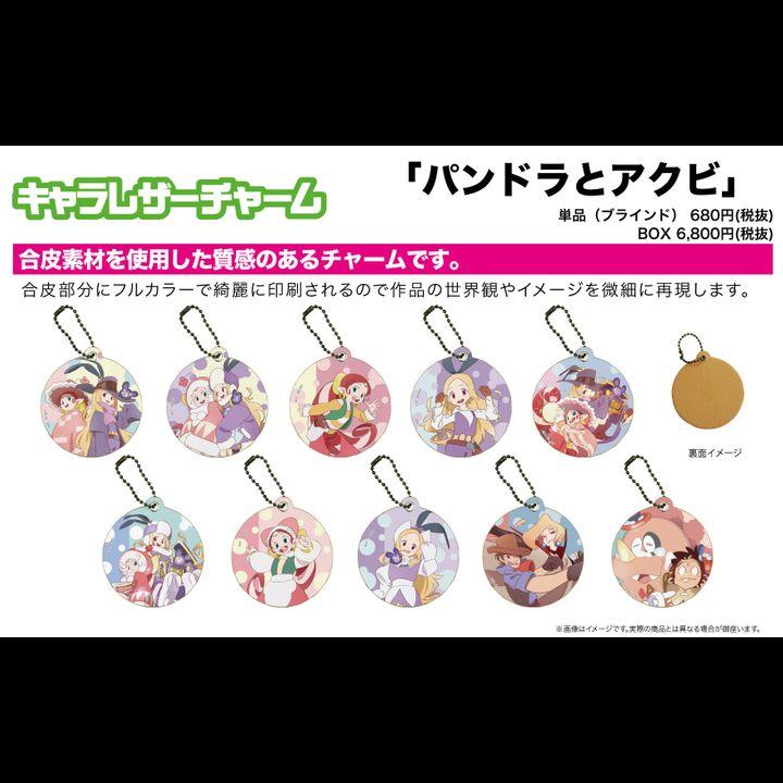 Chara Leather Charm Pandora to Akubi 01 [SET OF 10]