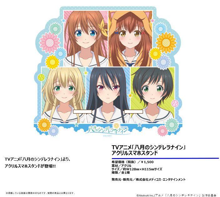 Hachigatsu no Cinderella Nine Acrylic Smartphone Stand
