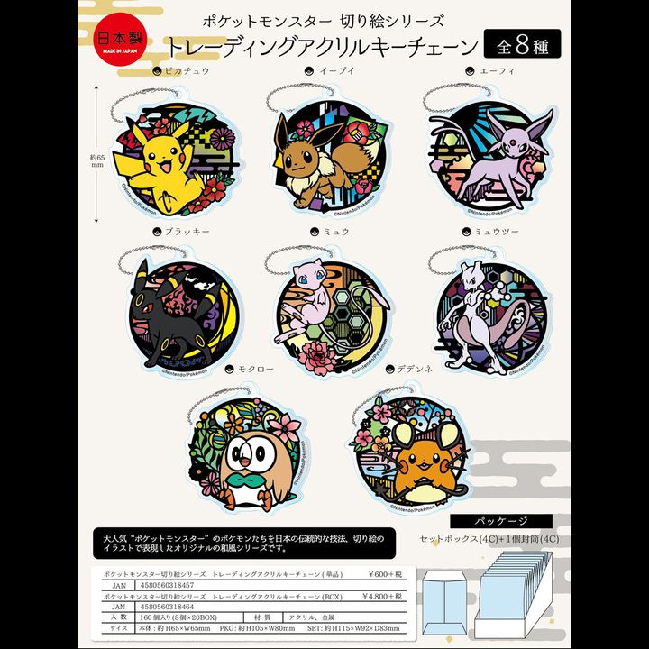 Pokemon Kirie Series Trading Acrylic Key Chain [SET OF 8]