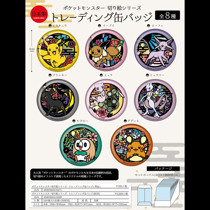 Pokemon Kirie Series Trading Can Badge [SET OF 8]