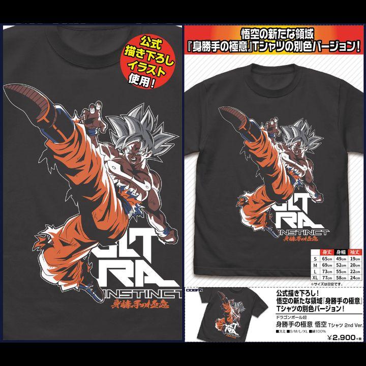 Dragon Ball Super Ultra Instinct Gokou T-shirt 2nd Ver. Sumi (S/M/L/XL Size)