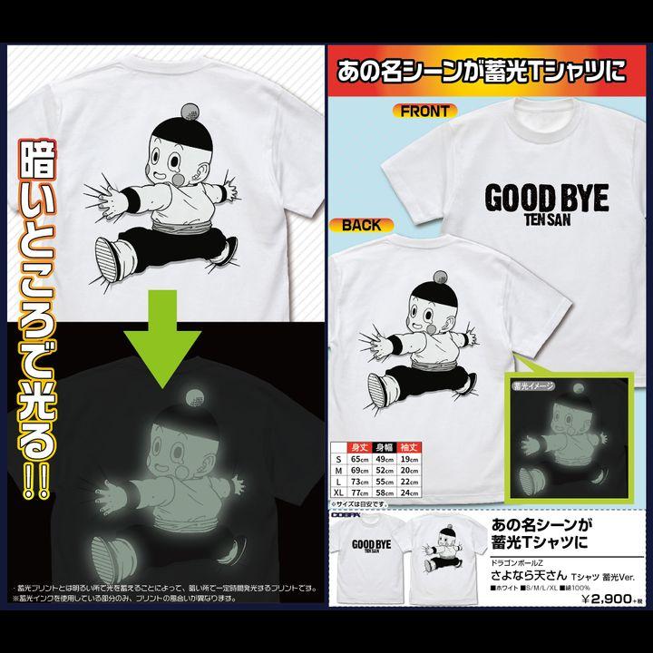 Dragon Ball Z Good Bye Ten-san T-Shirt Luminous Ver. White (S/M/L/XL Size)