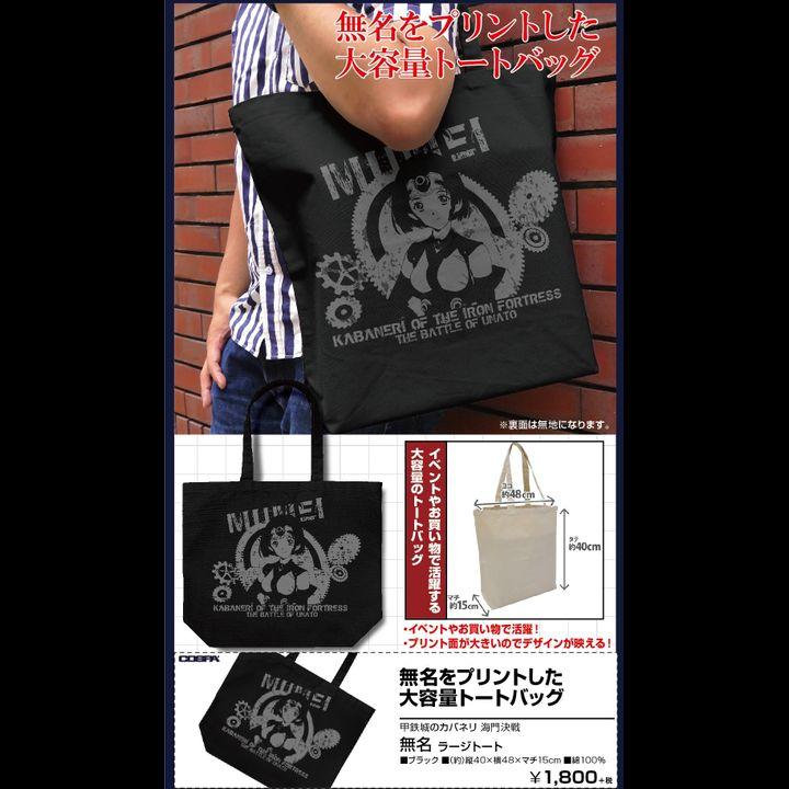 Kabaneri of the Iron Fortress Mumei Large Tote Bag Black
