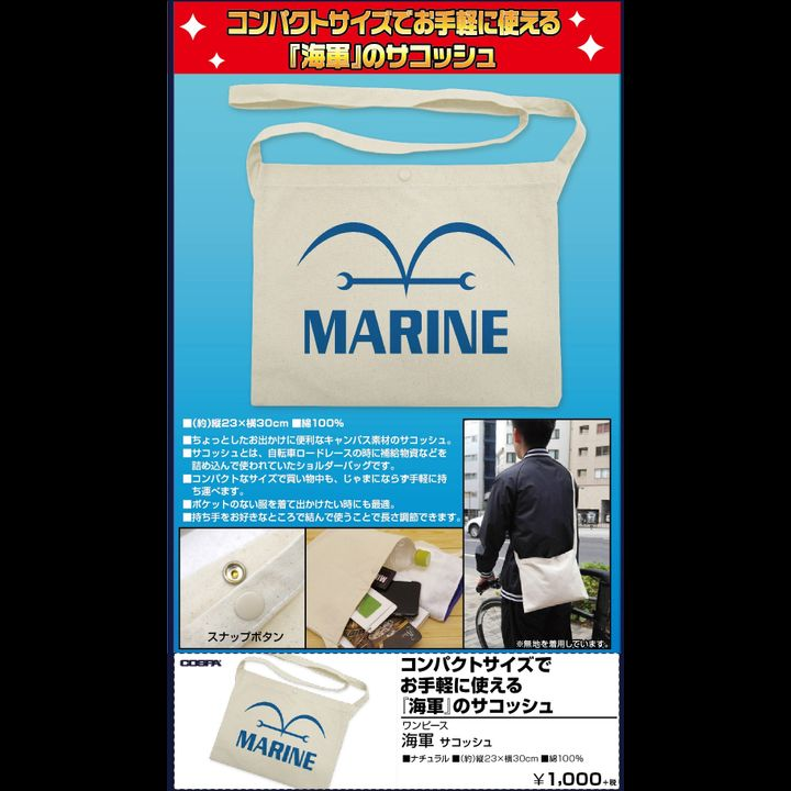 One Piece Marine Sacoche Natural