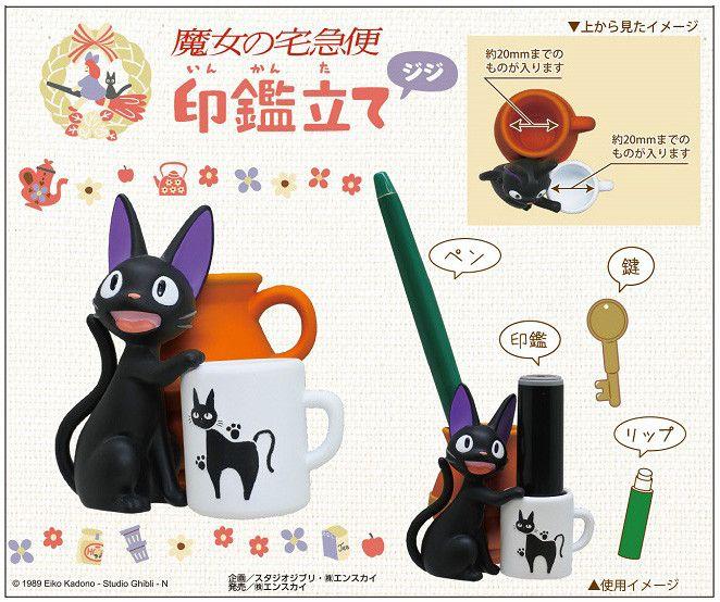 Kiki's Delivery Service Seal Impression Stand Jiji