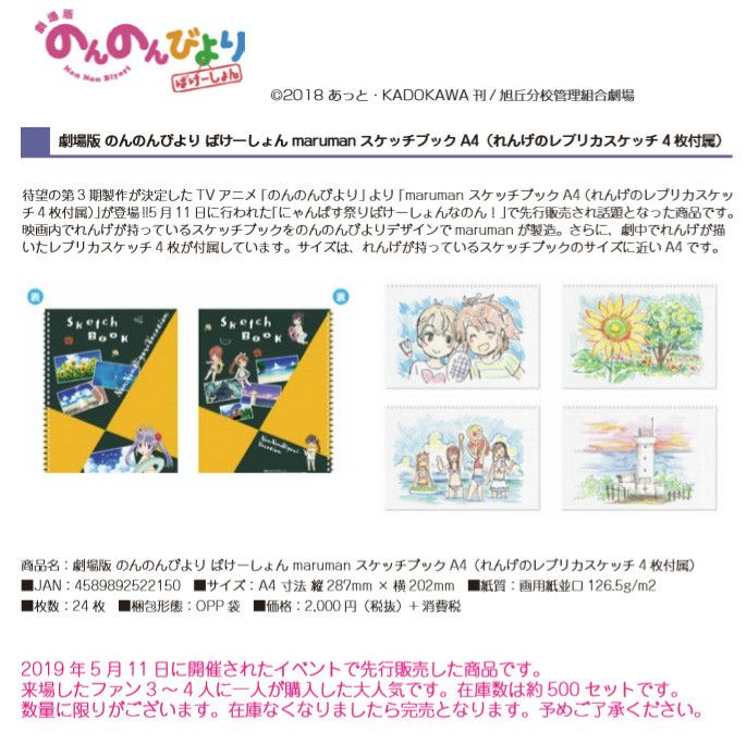 Non Non Biyori Vacation Maruman A4 Sketch Book with Renge's Replica Sketch 4 pieces