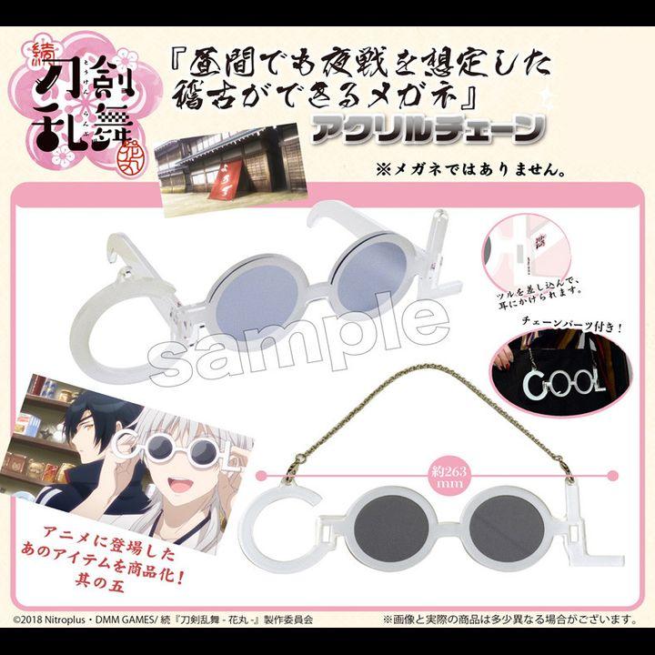 Zoku Touken Ranbu -Hanamaru- Hiruma demo Yasen wo Souteishita Keiko ga Dekiru Glasses Acrylic Key Chain