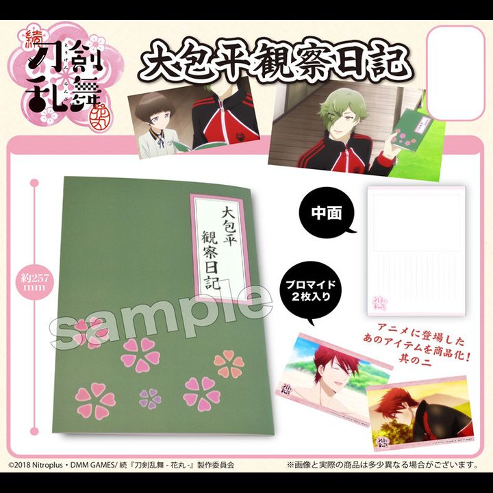 Zoku Touken Ranbu -Hanamaru- Okanehira Observation Diary