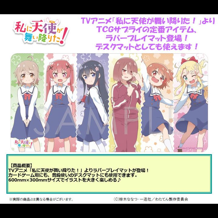 Rubber Play Mat Collection Wataten!: An Angel Flew Down to Me (60x30cm)